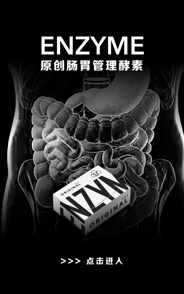 The Original Enzyme_肠胃管理_点击进入_DV