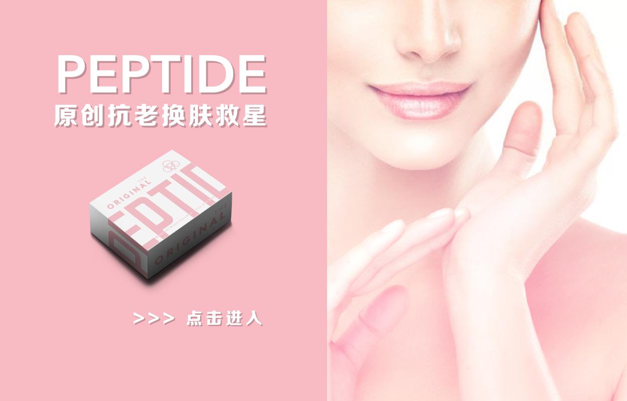 The Original Peptide_胶原蛋白肽_点击进入_MV