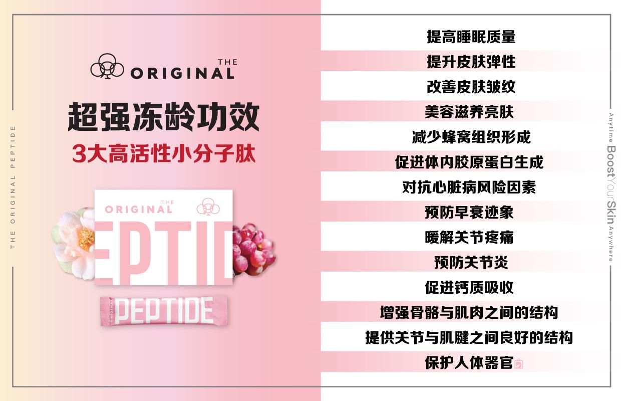 TheOriginalPeptide_胶原蛋白肽_功效DV