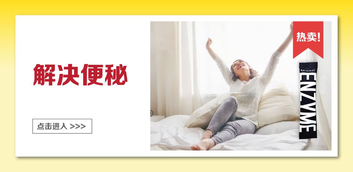 TheOriginalEnzyme_解决便秘_mobile